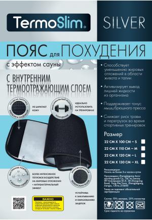 Пояс для похудения с эффектом сауны Termoslim Silver с внутренним термоотражающим покрытием
